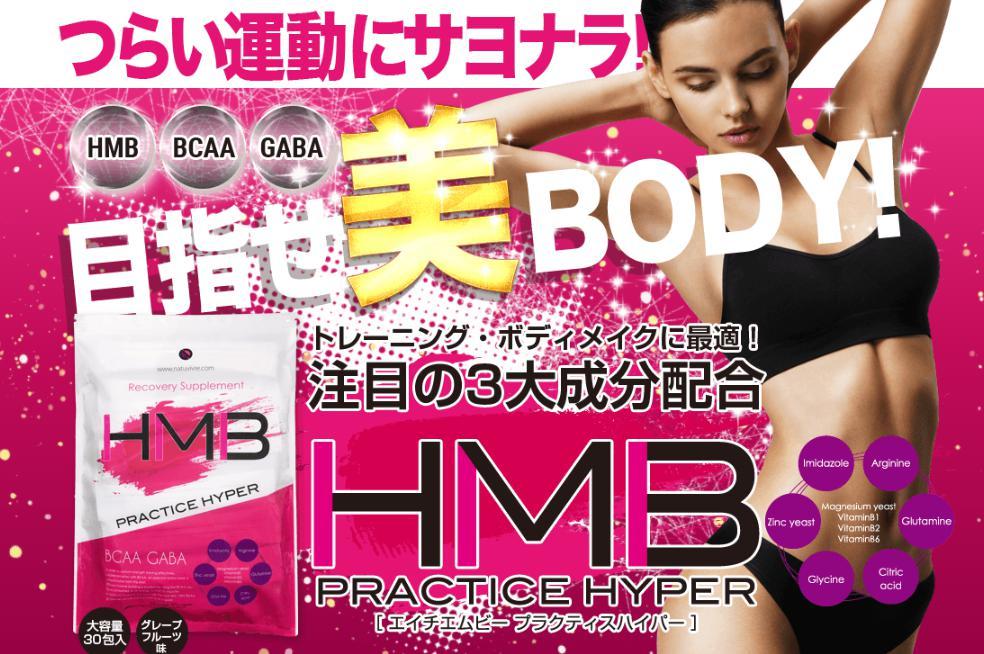 HMBプロテクトハイパー