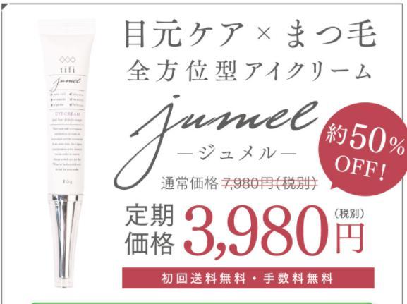 ジュメルの定期便