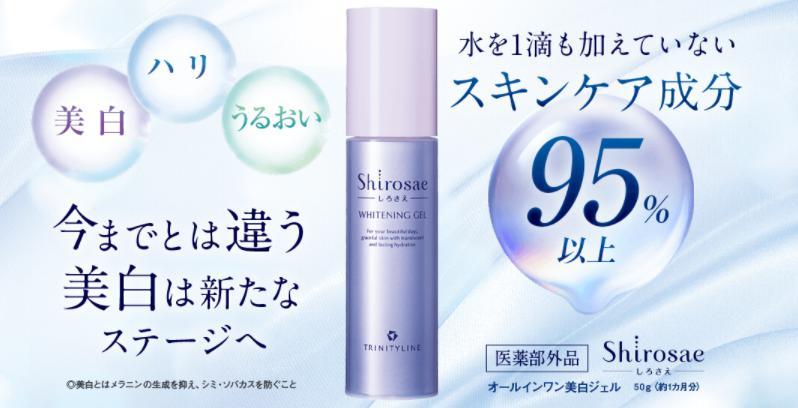 【しろさえ(Shirosae)】大正製薬グループの美白オールインワンジェルの販売店はコチラ