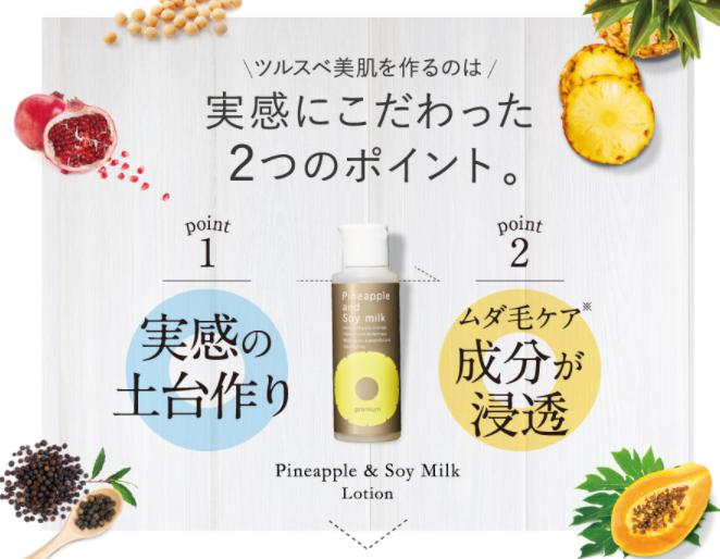 パイナップル豆乳ローションプレミアムの効果
